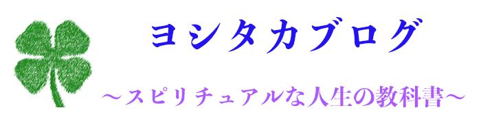 ヨシタカブログー吉岡貴紀公式ブログー